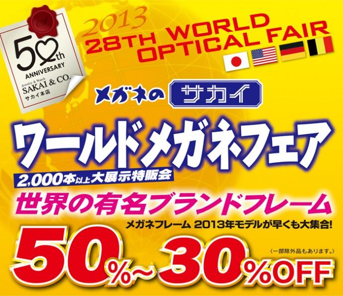 ワールドメガネフェア 世界の有名ブランドフレーム50〜30%OFF