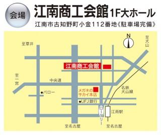 江南商工会館1F大ホール