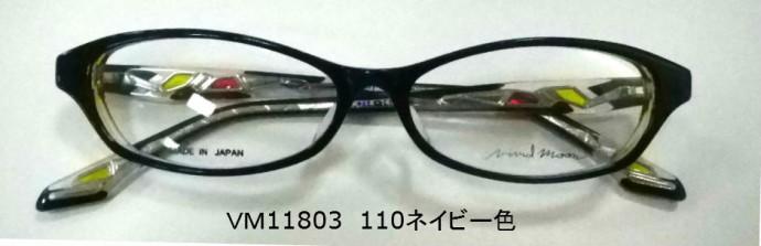 VM11803C110